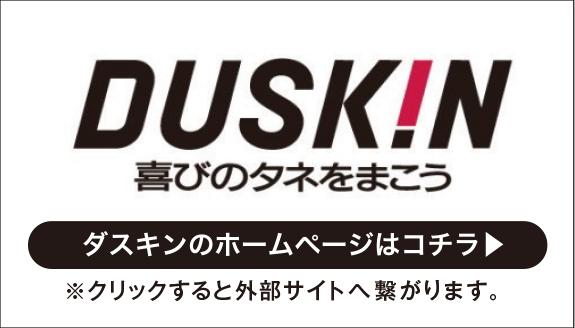 ダスキン ホームページ