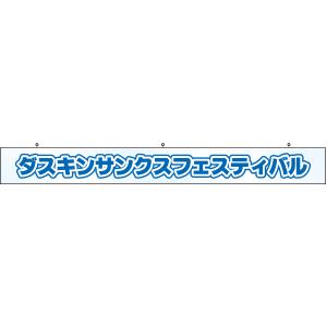 タイトル看板(販売)