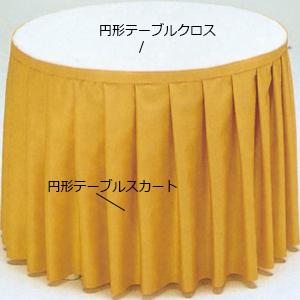 円形テーブルクロス Ø1800用 ホワイト